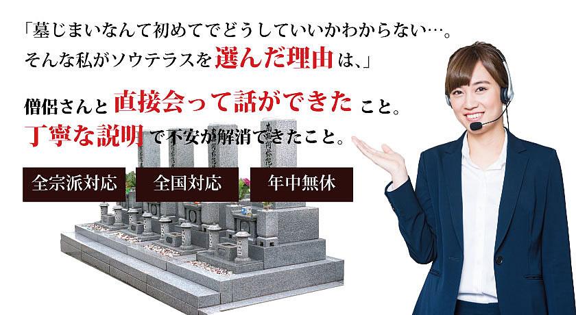 香川県内の墓じまい、墓石の魂抜き(閉眼供養)・処分サービス