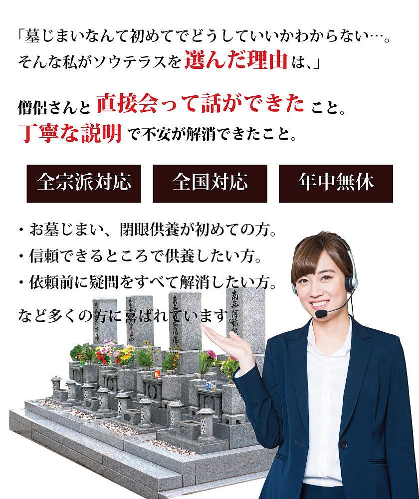 京都府内の墓じまい、墓石の魂抜き(閉眼供養)・処分サービス