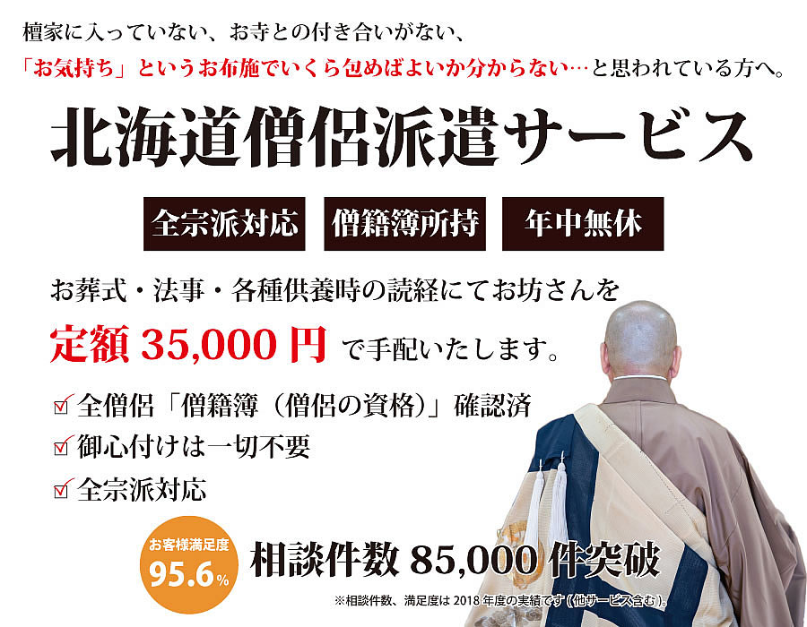 北海道僧侶派遣サービス