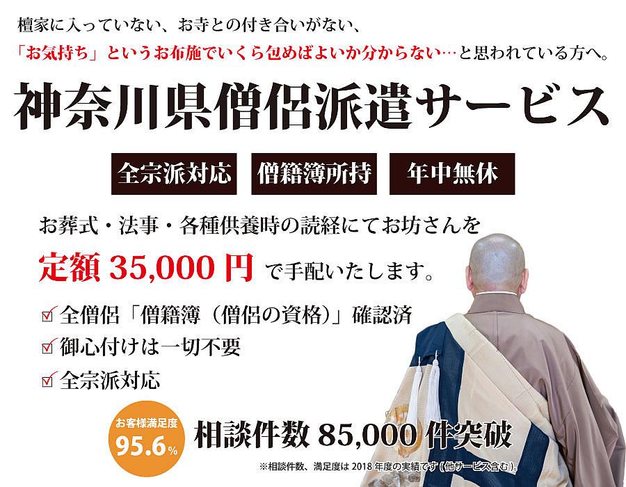 神奈川県僧侶派遣サービス