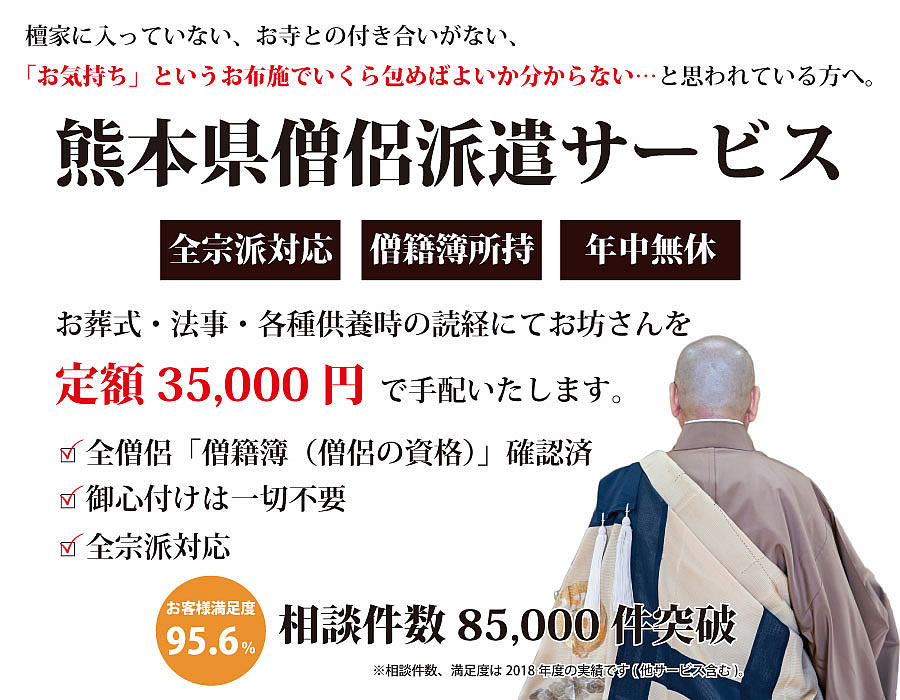 熊本県僧侶派遣サービス