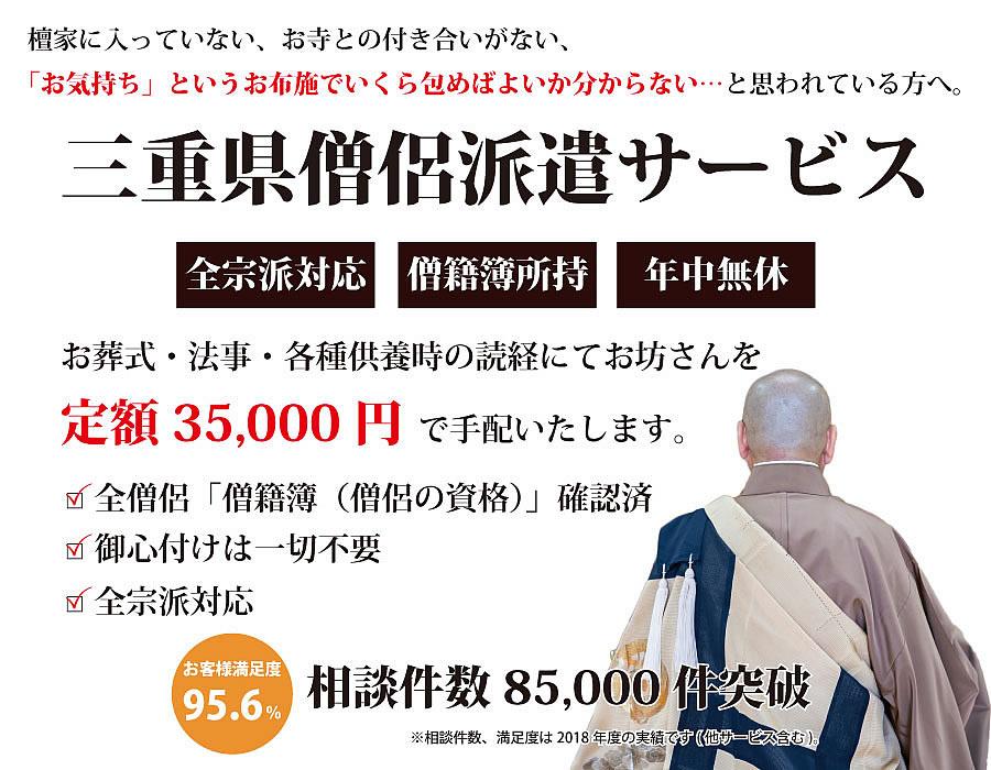 三重県僧侶派遣サービス