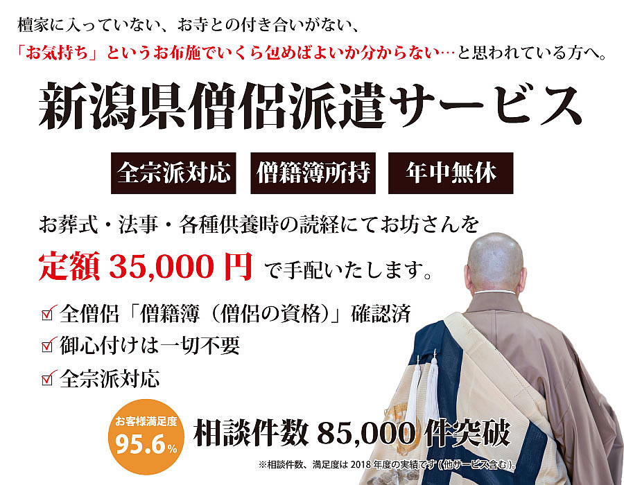 新潟県僧侶派遣サービス