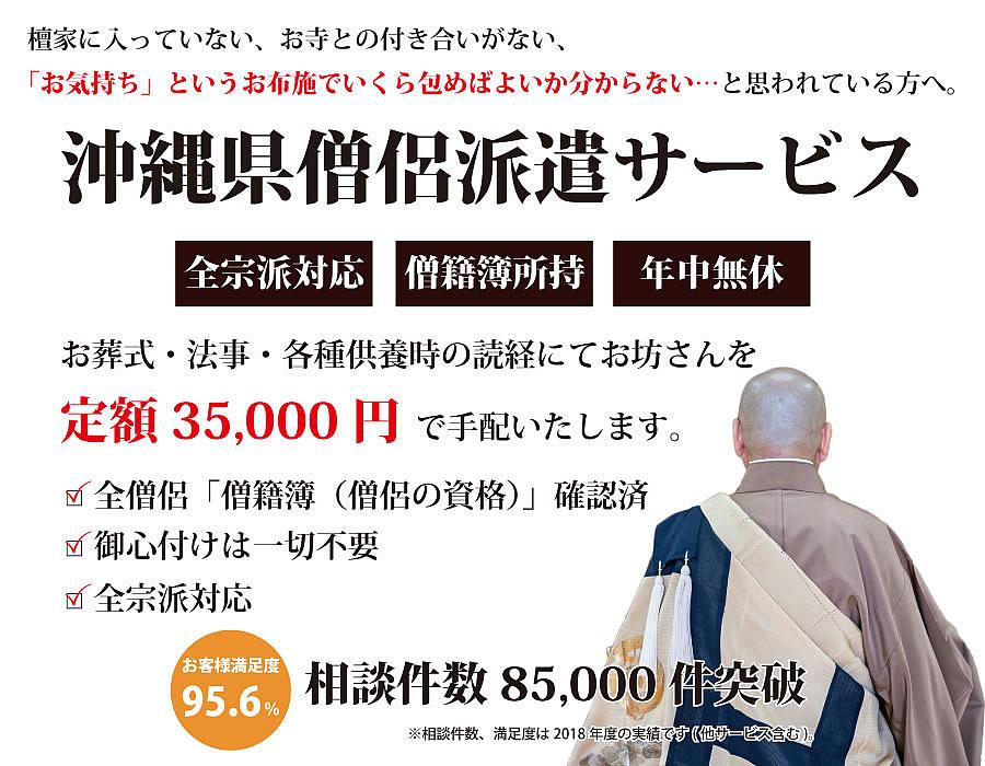 沖縄県僧侶派遣サービス