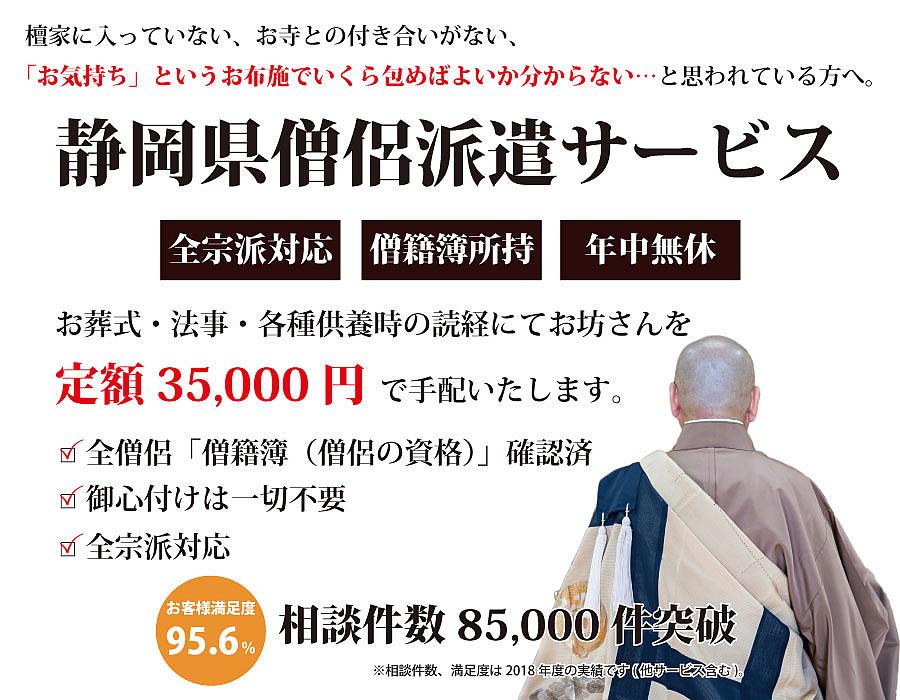 静岡県僧侶派遣サービス