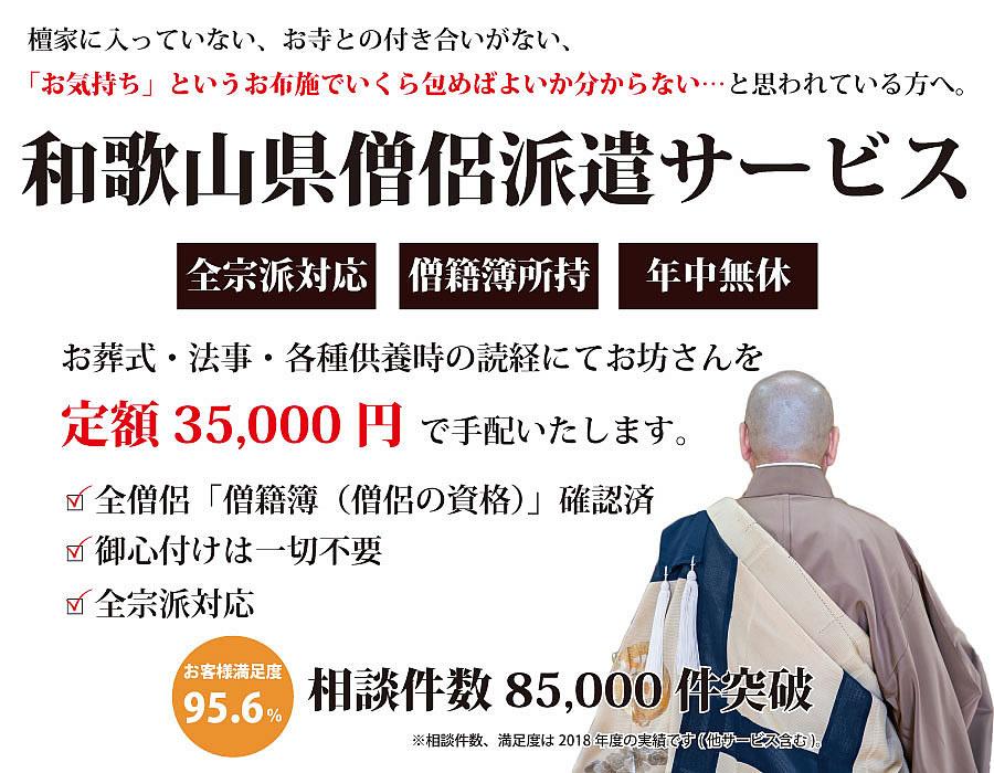 和歌山県僧侶派遣サービス