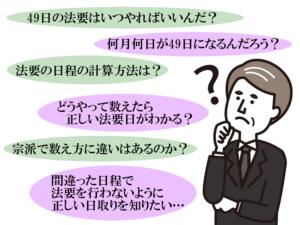 全宗派網羅!49日法要の正しい日取りの計算方法を解説!