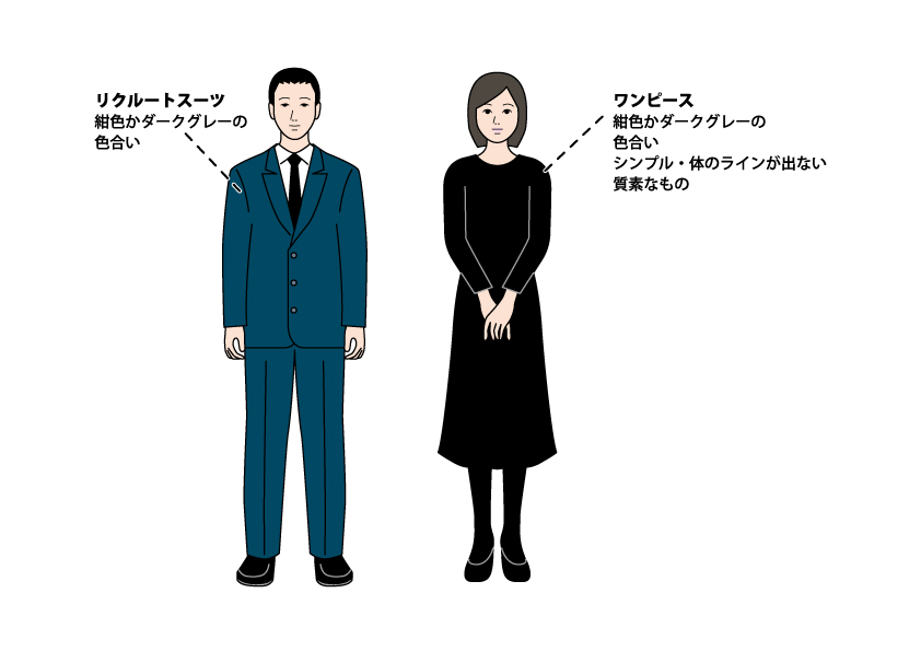 どうしても正装が難しい場合に最低限許される服装『参列者側』