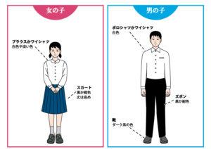 学生(小学生から高校生まで)の正喪服(制服がない学校に通っている場合の男女)