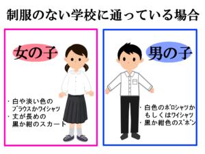 学生参列者の服装