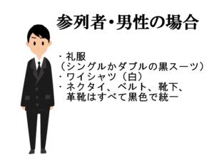 男性参列者の服装