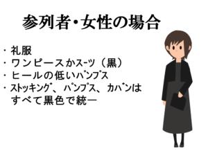 女性参列者の服装