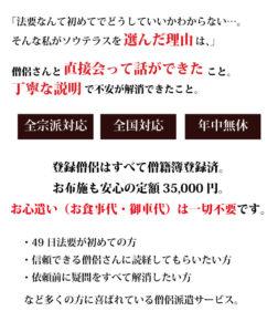 49日(四十九日)法要の読経 安心の定額お布施35,000円