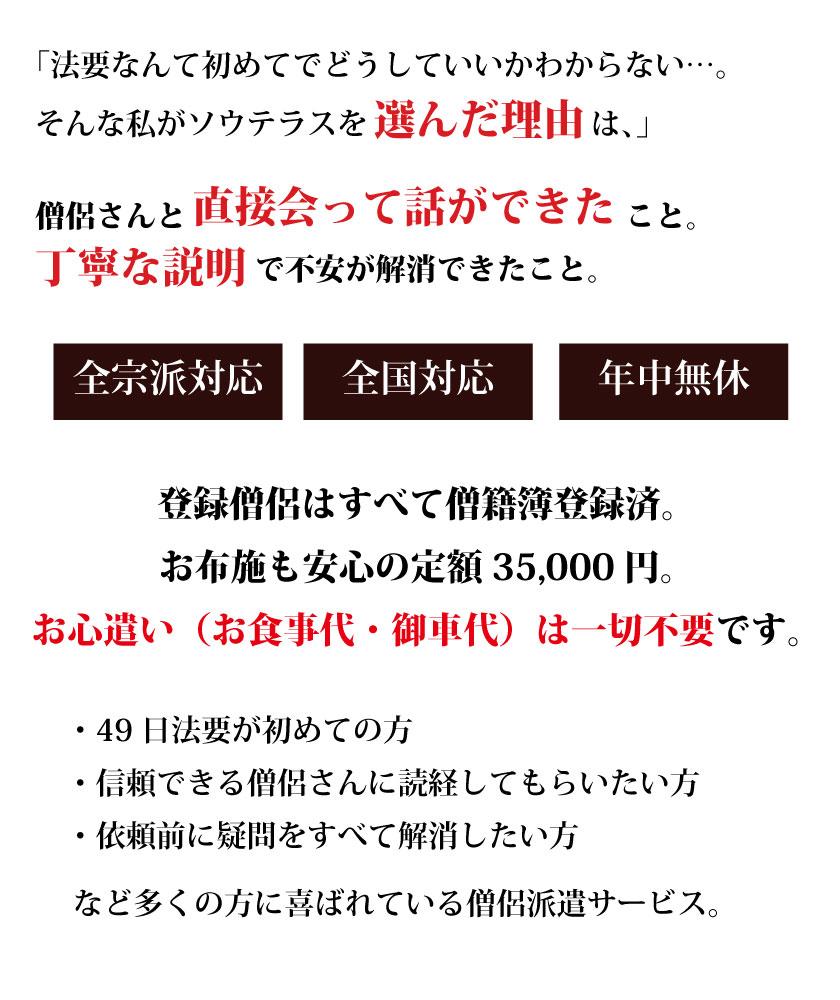 49日(四十九日)法要の読経|安心の定額お布施35,000円