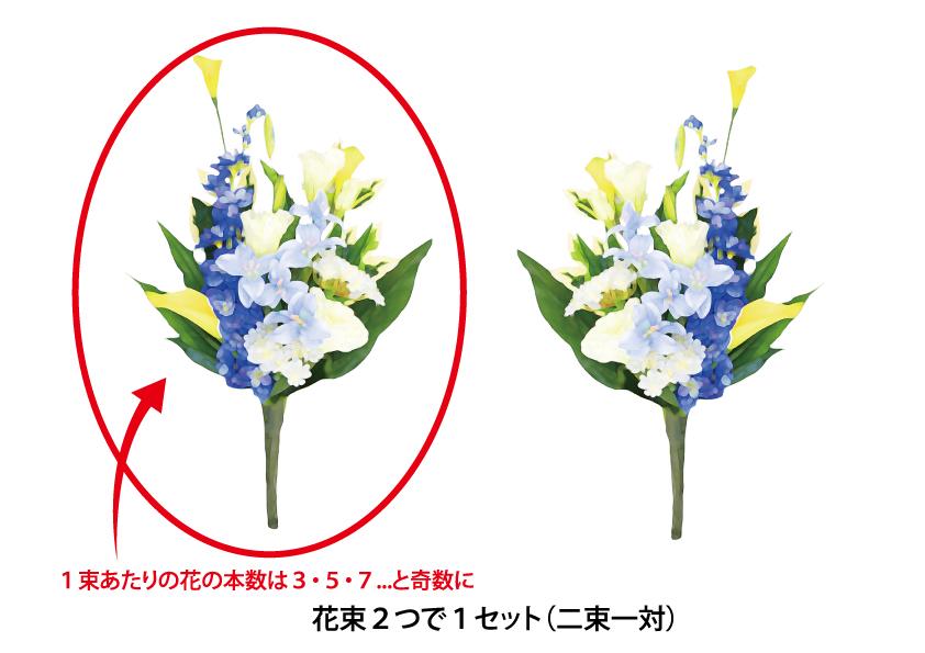 49日の花は二足で一対