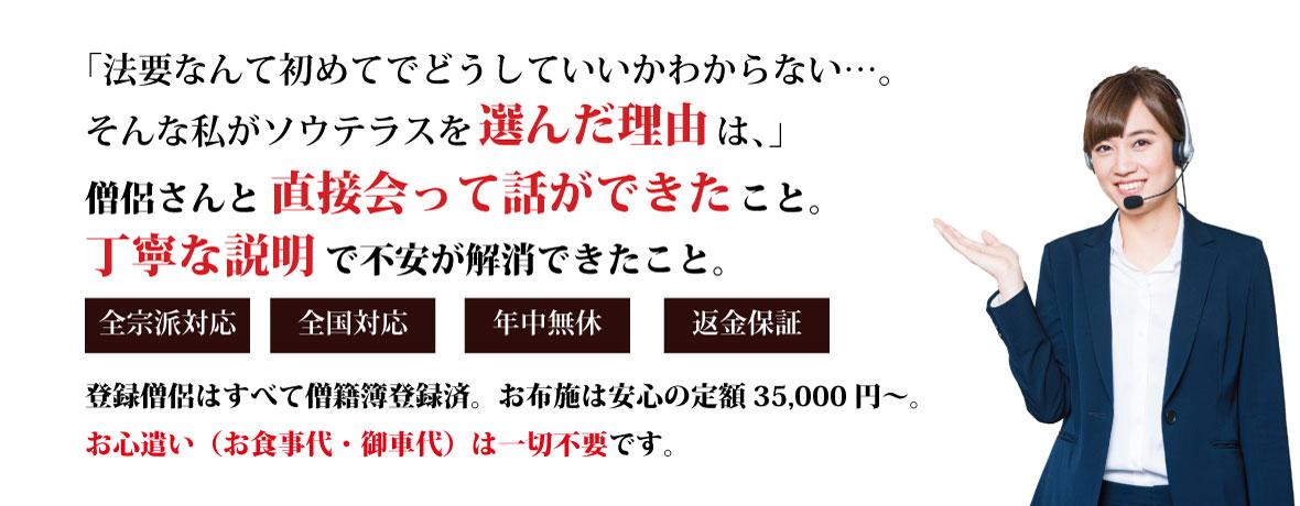 お坊さん・僧侶、無料ご紹介サイトです。僧籍簿登録したお坊さんのみご紹介しています。安心の完全返金保証付き。ご相談は0120-979-659までお気軽にご相談ください。