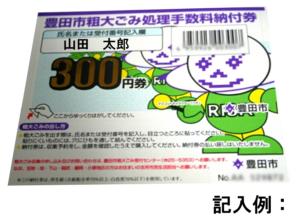 豊田市粗大ゴミ処理券記入例