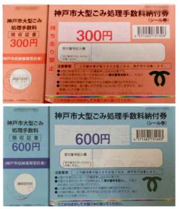 神戸市大型ごみシール券