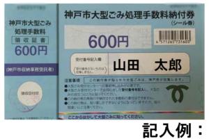 神戸市大型ごみシール券記入例