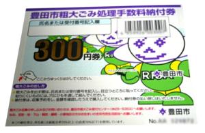 豊田市粗大ゴミ処理券