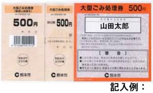 熊本市大型ごみ処理シール記入例