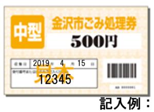 金沢市粗大ゴミ処理券記入例