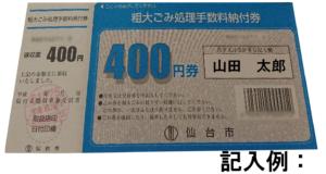 仙台市手数料納付券記入例