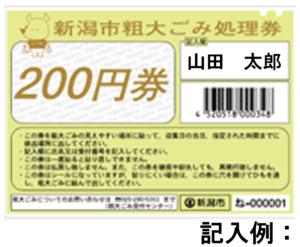 新潟市有料粗大ごみ処理券記入例