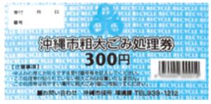 沖縄市粗大ごみ処理券