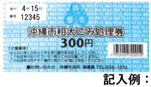 沖縄市粗大ごみ処理券記入例