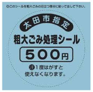 太田市粗大ゴミ処理券