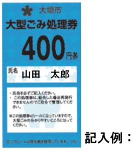 大垣市大型ごみ処理券記入例
