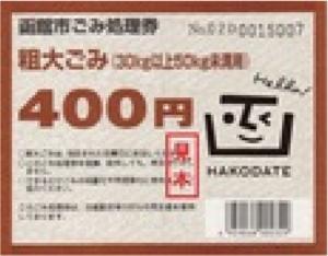 函館市ごみ処理券