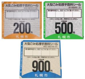 札幌市大型ごみ処理手数料シール