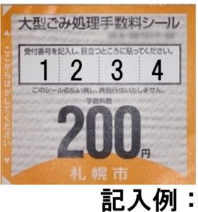 札幌市大型ごみ処理手数料シール記入例