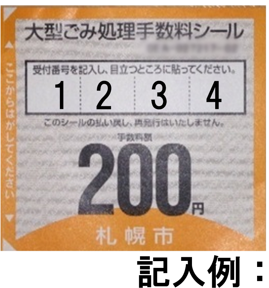 ゴミ 札幌 大型