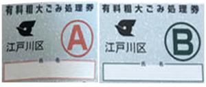 江戸川区粗大ゴミ処理券