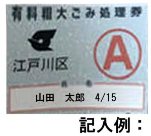 江戸川区粗大ゴミ処理券記入例