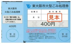 東大阪市粗大ごみ処理券