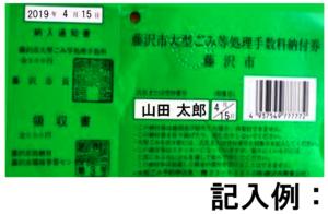 藤沢市大型ごみ納付券記入例
