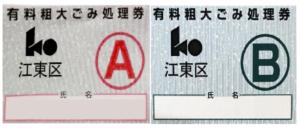 江東区粗大ごみ処理券