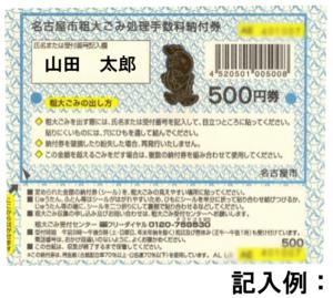名古屋市粗大ゴミ手数料券記入例