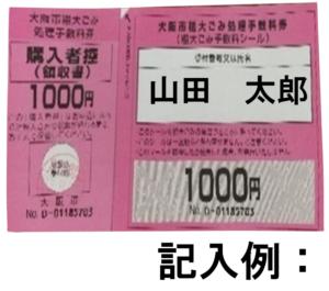 大阪市粗大ごみ処理手数料券記入例