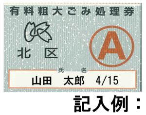東京都北区粗大ごみ処理券記入例