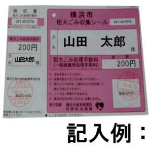 横浜市粗大ごみ収集シール記入例
