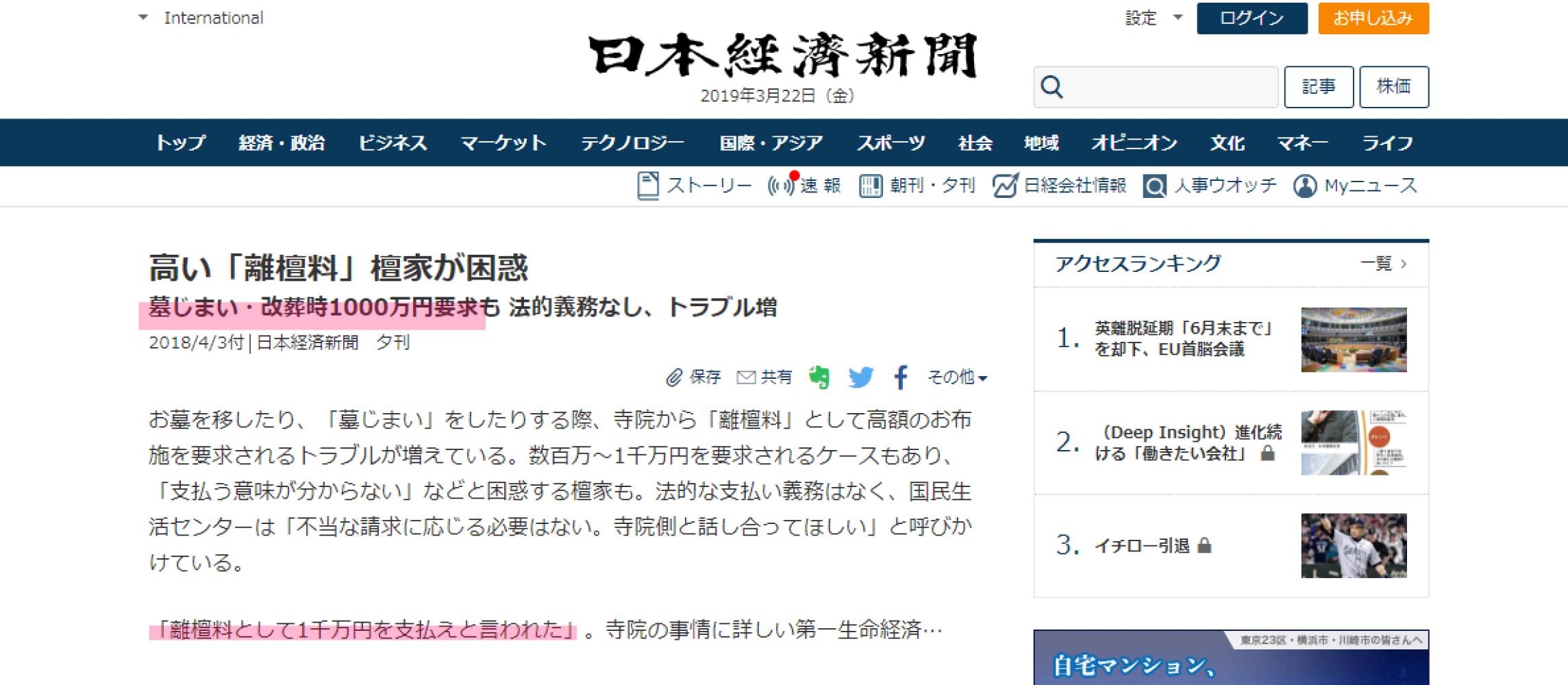 日本経済新聞2019年3月22日